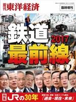 週刊東洋経済臨時増刊 鉄道最前線2017