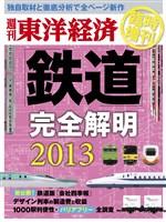 週刊東洋経済臨時増刊 鉄道完全解明2013年版