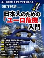 週刊東洋経済臨時増刊 日本人のための「ユーロ危機」入門