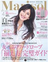 Marisol 2015年4月号