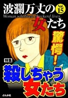 波瀾万丈の女たち 驚愕!殺しちゃう女たち Vol.15