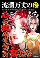 波瀾万丈の女たち 心を病みすぎた女たち Vol.16