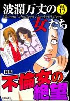 波瀾万丈の女たち 不倫女の絶望 Vol.17