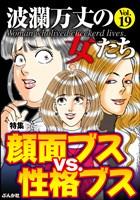 波瀾万丈の女たち 顔面ブスvs.性格ブス Vol.19