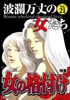 波瀾万丈の女たち 女の格付け Vol.21