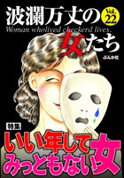 波瀾万丈の女たち いい年してみっともない女 Vol.22