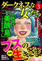 ダークネスな女たち ブスの生きざま Vol.3