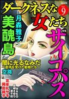 ダークネスな女たち サイコパス Vol.9