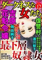 ダークネスな女たち 最下層奴隷女 Vol.12