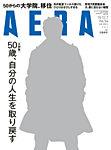 AERA(アエラ) 12/07号