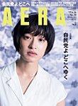 AERA(アエラ) 6/26号