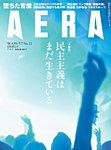 AERA(アエラ) 4/30-5/7号
