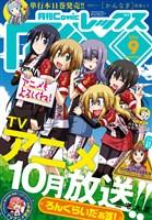 Comic REX (コミック レックス) 2016年9月号[雑誌]