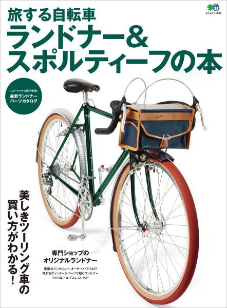 エイムック 旅する自転車 ランドナー&スポルティーフの本