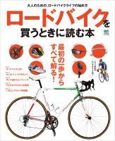 エイムック ロードバイクを買うときに読む本
