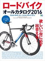 エイムック ロードバイクオールカタログ2016