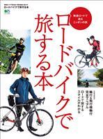 エイムック ロードバイクで旅する本