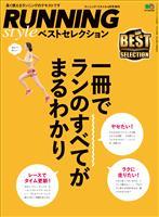 エイムック RUNNING style ベストセレクション