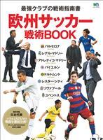 エイムック 欧州サッカー戦術BOOK