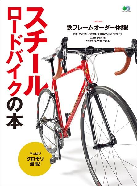 エイムック スチールロードバイクの本