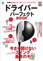 エイムック GOLF PERFECT BOOK series ドライバーパーフェクトBOOK