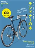 エイムック スペシャルメイド自転車 ランドナーの本