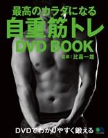 エイムック 最高のカラダになる 自重筋トレ DVD BOOK