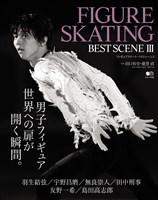 エイムック FIGURE SKATING BEST SCENE Ⅲ