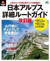 エイムック PEAKS特別編集 日本アルプス詳細ルートガイド改訂版
