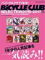 エイムック BiCYCLE CLUB SELECTION 2016-2017