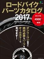 エイムック ロードバイクパーツカタログ2017