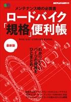 エイムック ロードバイク 「規格」 便利帳 最新版