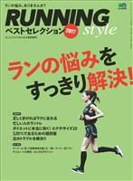 エイムック RUNNING style ベストセレクション2017