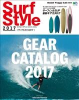 エイムック Surf Style 2017