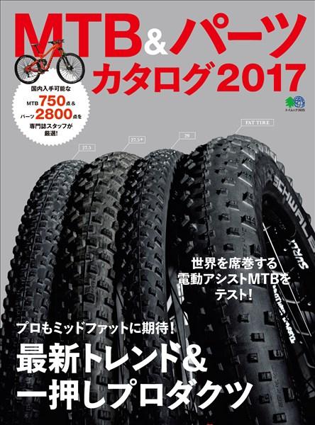 エイムック MTB&パーツカタログ 2017