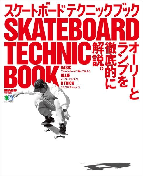エイムック スケートボード テクニックブック <DVDなし>