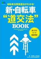 """エイムック 新・自転車""""道交法""""BOOK"""