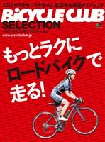 エイムック バイシクルクラブセレクション もっとラクにロードバイクで走る!