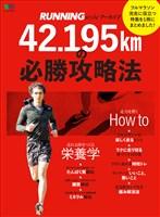 エイムック RUNNING styleアーカイブ 42.195kmの必勝攻略法