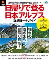 エイムック PEAKS特別編集 日帰りで登る日本アルプス詳細ルートガイド