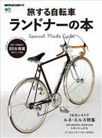エイムック 旅する自転車 ランドナーの本