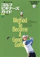 エイムック 一番よくわかるゴルフビギナーズガイド