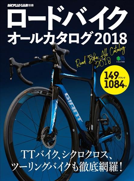 エイムック ロードバイクオールカタログ 2018