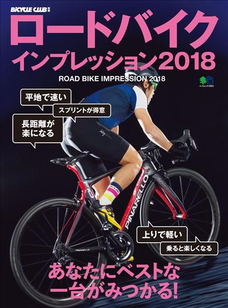 エイムック ロードバイクインプレッション2018