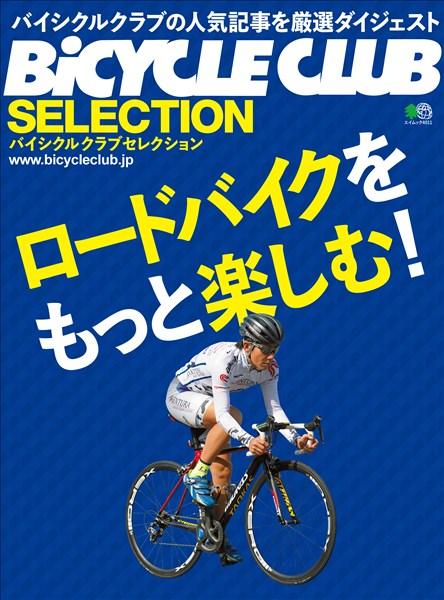 エイムック バイシクルクラブセレクション ロードバイクをもっと楽しむ!
