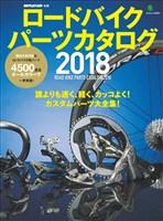 エイムック ロードバイクパーツカタログ2018