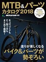 エイムック MTB&パーツカタログ 2018