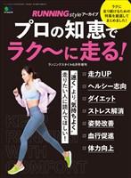 エイムック RUNNING style アーカイブ プロの知恵でラク~に走る!