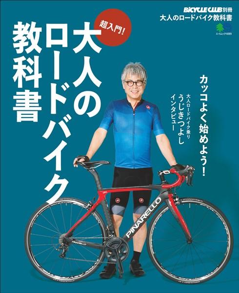 エイムック 大人のロードバイク教科書