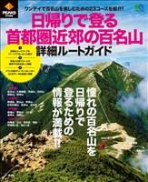 エイムック PEAKS特別編集 日帰りで登る首都圏近郊の百名山詳細ルートガイド